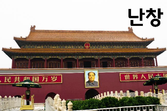 #35. 난창-혁명의 도시