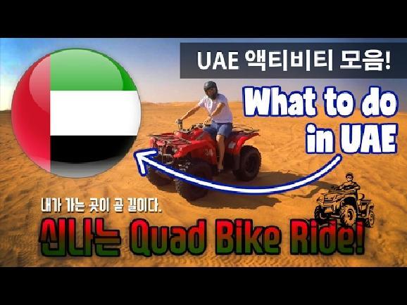 중동의 허브, UAE에서는 이런 것들도 가능하다!