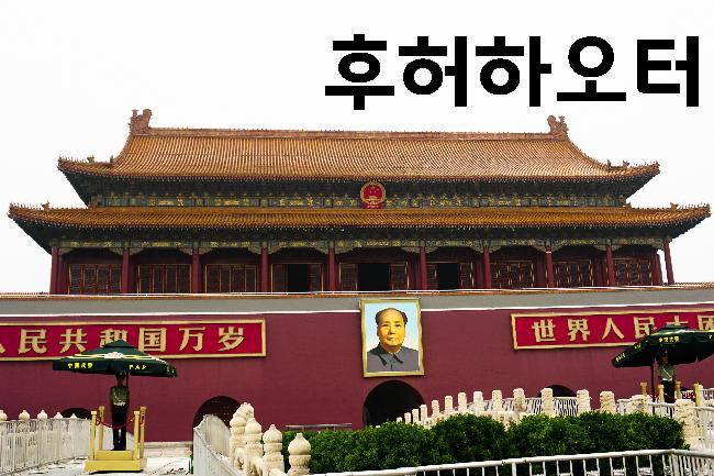 #37. 후허하오터-칭기즈칸의 도시