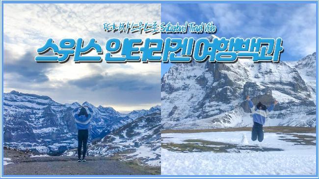 당신의 다음 여행지가 스위스여야하는 이유 feat. 사랑의 불시착과 겨울왕국