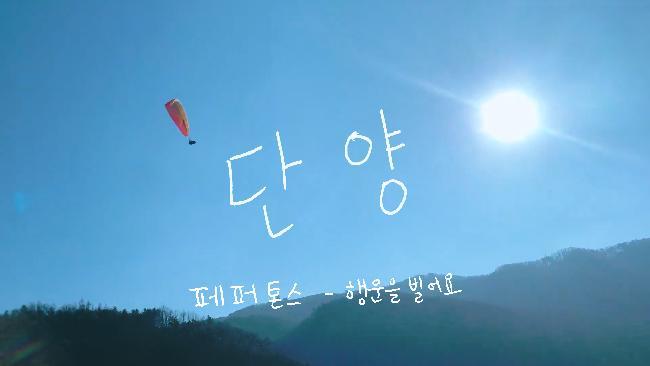 [단양]페퍼톤스(Peppertones) - 행운을 빌어요 MV_두산백과 여행영상 공모전