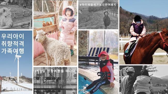 우리아이 취향적격 가족여행 : 1박2일 평창여행을 떠나다