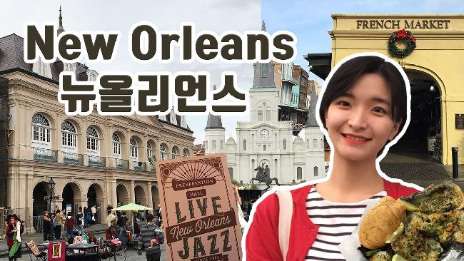 Yuneng's 미국 뉴올리언스 여행 브이로그