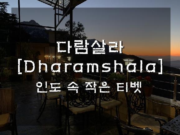 인도 속 작은 티벳, 다람살라에 가다.