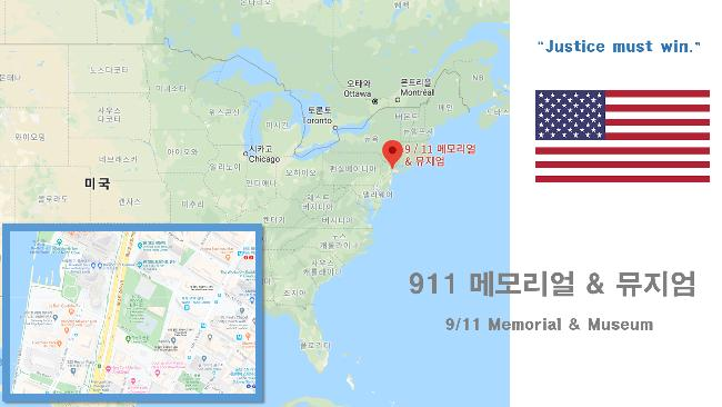 911 메모리얼 & 뮤지엄