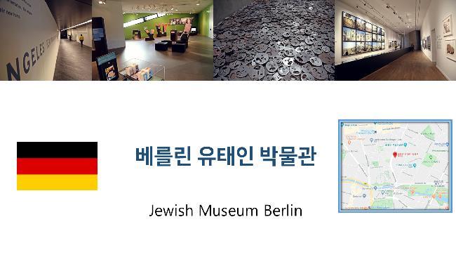독일 베를린 유태인 박물관