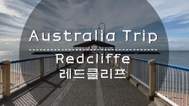 호주 브리즈번 근교 여행 : 레드 클리프