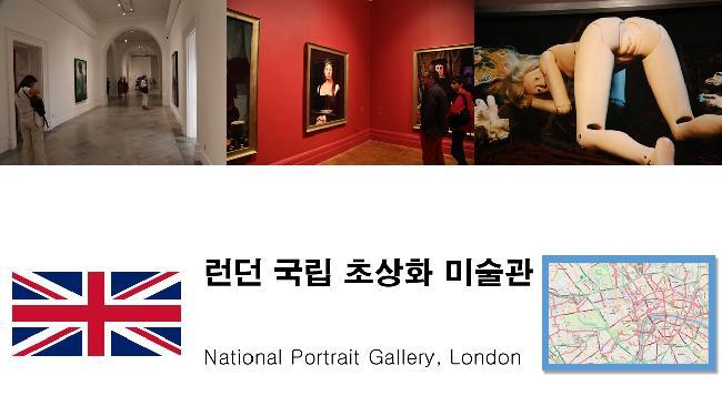 런던 국립초상화 미술관