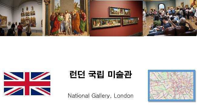 런던 국립 미술관