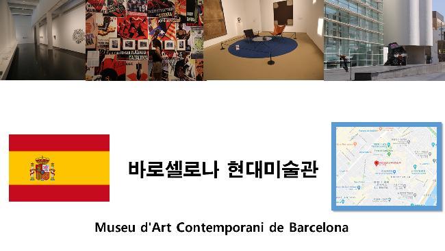 바로셀로나 현대미술관