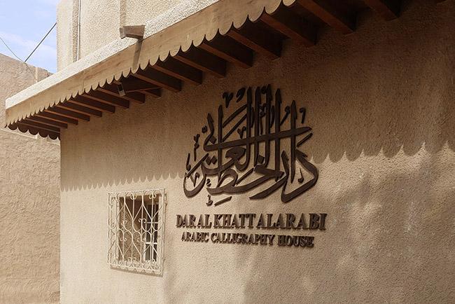 아랍에미리트에서 아랍 문화의 매력에 빠지다
