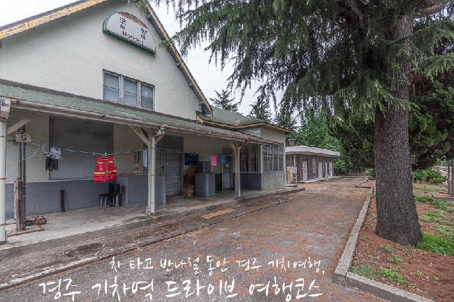 경주 기차역 드라이브 여행 : 중앙선 서경주역~아화역