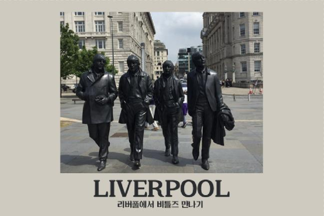 영국의 비틀즈 도시 리버풀
