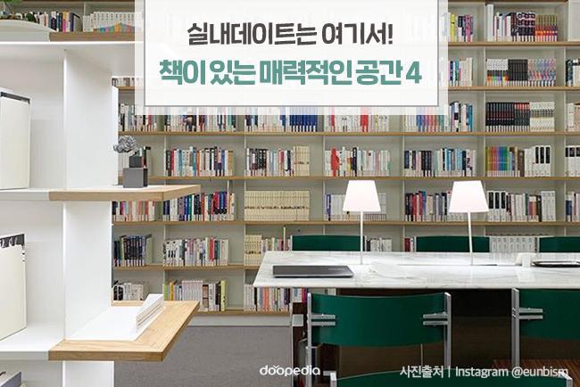 실내데이트는 여기서! 책이 있는 매력적인 공간 4