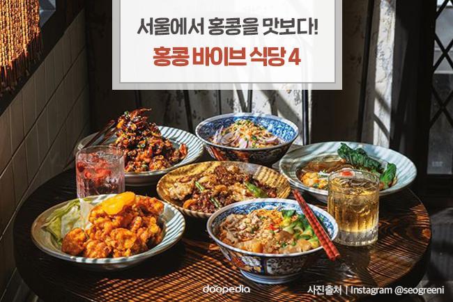 서울에서 홍콩을 맛보다! 홍콩 바이브 식당 4