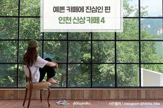예쁜 카페에 진심인 편! 인천 신상 카페 4