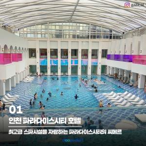 01 인천 파라다이스시티 호텔  최고급 스파시설을 자랑하는 파라다이스시티의 씨메르  (사진 출처 : 인스타그램 @gaaa_ol)