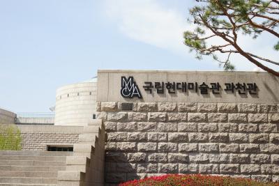[2] 간단한 역사  올해로 개관 50주년을 맞이한 국립현대미술관은  1969년 10월 개관한, 우리나라 최초의 미술관이다.  많은 이들이 서울관을 본관으로 생각하지만 MMCA의 본관은 과천관이다.
