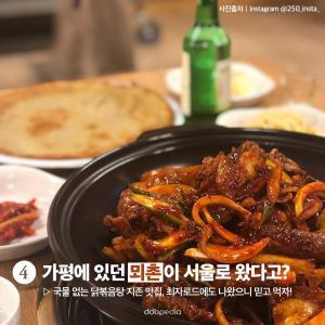 ④. 가평에 있던 뫼촌이 서울로 왔다고? 국물 없는 닭볶음탕 지존 맛집, 최자로드에도 나왔으니 믿고 먹자! (사진 출처|인스타그램 @250_insta_)