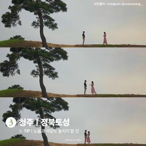 3. 청주 정북토성  TIP 노을과 석양도 놓치지 말 것  (사진 출처 인스타그램 @yoooooung___)