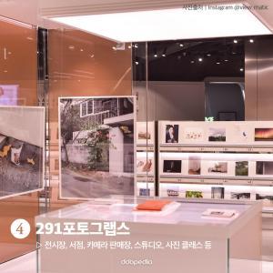 4. 291포토그랩스  전시장, 서점, 카메라 판매장, 스튜디오, 사진 클래스 등  (사진 출처|인스타그램 @view_matic)