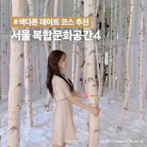 #색다른 데이트 코스 추천 서울 복합문화공간 4 (사진 출처|인스타그램 @i.you.nji)
