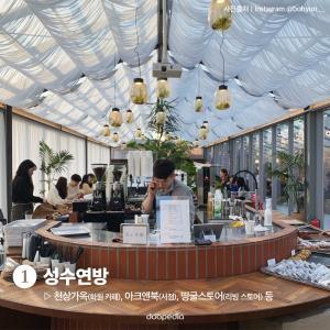 1. 성수연방  천상가옥(화원 카페), 아크앤북(서점), 띵굴스토어(리빙 스토어) 등  (사진 출처|인스타그램 @bohyun___)
