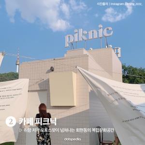 2. 카페 피크닉  취향 저격 포토스팟이 넘쳐나는 회현동의 복합문화공간  (사진 출처|인스타그램 @ming_zzzz_)