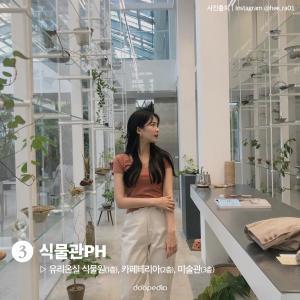 3. 식물관PH  유리온실 식물원(1층), 카페테리아(2층), 미술관(3층)  (사진 출처|인스타그램 @hee_ra01)