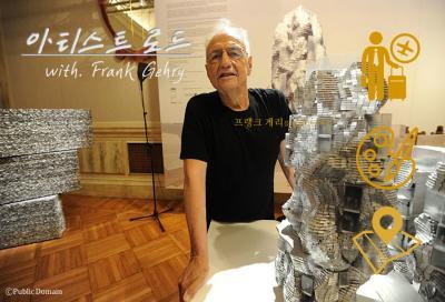 테마여행기 [아티스트 로드]는 한 사람의 예술가를 선정해 그와 관련된 장소들을 소개합니다.  여덟 번째 주인공은 현 시대에서 가장 중요한 건축가, 해체주의 건축의 거장 등으로 불리며  건축계의 노벨상 프리츠커상 수상자인 프랭크 게리입니다.  ⓒPublic Domain