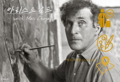테마여행기 [아티스트 로드]는 한 사람의 예술가를 선정해 그와 관련된 장소들을 소개합니다. 열 번째 주인공은 20세기 대표 화가 중 한 사람이자 '색채의 마술사'로 불리는 마르크 샤갈입니다.  ⓒPublic Domain