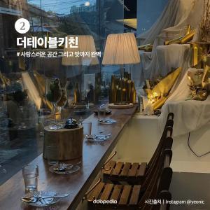 ②. 더테이블키친  #사랑스러운 공간 그리고 맛까지 완벽   (사진 출처 인스타그램 @yeonic)
