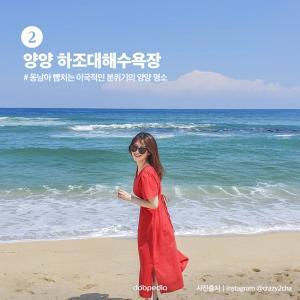 2. 양양 하조대해수욕장  #동남아 뺨치는 이국적인 분위기의 양양 명소  (사진 출처|인스타그램 @crazy2cha)