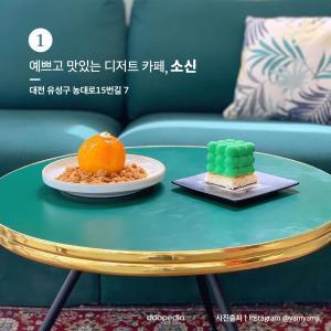 ① 예쁘고 맛있는 디저트 카페, 소신(SOSIN) > 대전 유성구 농대로15번길 7  (사진 출처|인스타그램 @yamyamji_)