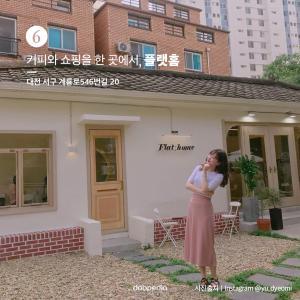 ⑥ 커피와 쇼핑을 한 곳에서! 플랫홈(Flat home) > 대전 서구 계룡로546번길 20  (사진 출처|인스타그램 @yu_dyeomi)