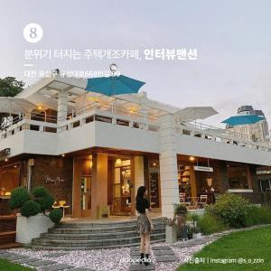 ⑧ 분위기 터지는 주택개조카페! 인터뷰맨션(interview mansion) > 대전 유성구 유성대로668번길 99  (사진 출처|인스타그램 @s_o_zzin)