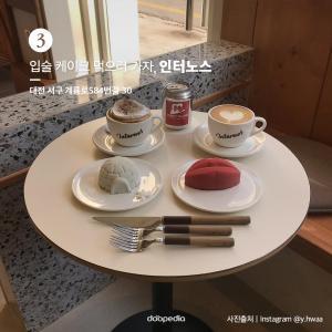③ 입술 케이크 먹으러 가자! 인터노스(Internos) > 대전 서구 계룡로584번길 30  (사진 출처|인스타그램 @y.hwaa)