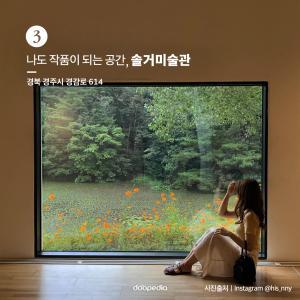 ③ 나도 작품이 되는 공간, 솔거미술관  > 경북 경주시 경감로 614  (사진 출처|인스타그램 @his_nny)