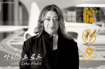 테마여행기 [아티스트 로드]는 한 사람의 예술가를 선정해 그와 관련된 장소들을 소개합니다. 열일곱 번째 주인공은 프리츠커상 최초의 여성 수상자이자 서울 ddp의 건축가 자하 하디드입니다.  ⓒPublic Domain