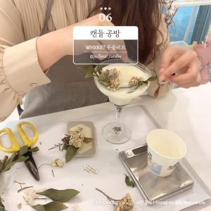 ⑥ 캔들 공방   주플레르   @ju.fleur_candle  사진 출처 인스타그램 @ju.fleur_candle