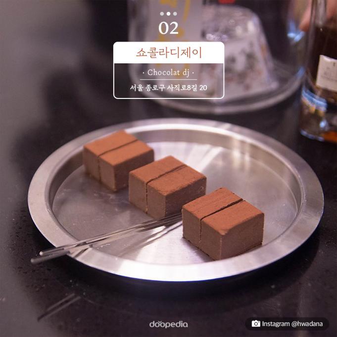 ② 쇼콜라디제이(Chocolat dj)   서울 종로구 사직로8길 20    Instagram @hwadana
