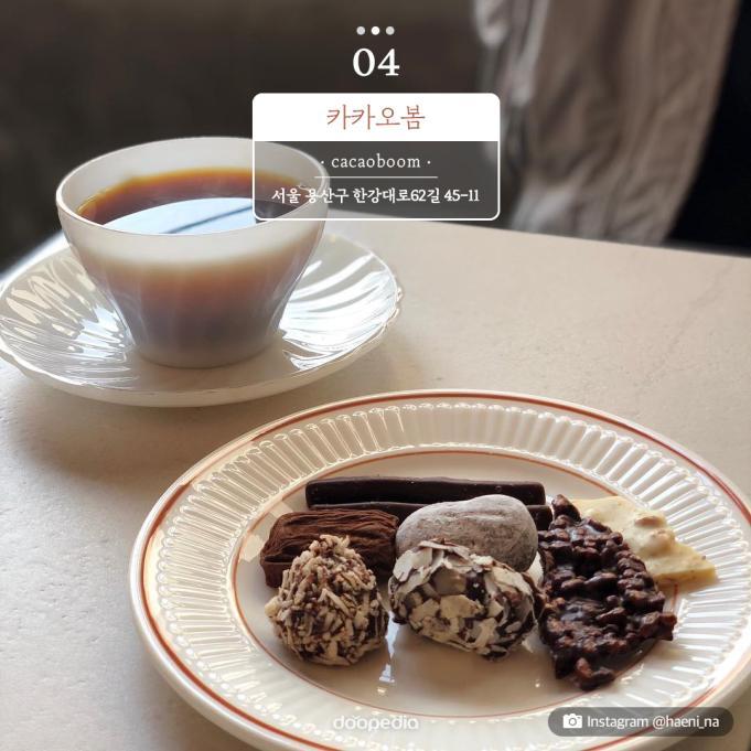 ④ 카카오봄(cacaoboom)   서울 용산구 한강대로62길 45-11    Instagram @haeni_na