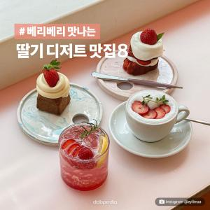 #베리베리 맛나는 딸기 디저트 맛집 8     Instagram @eylimaa