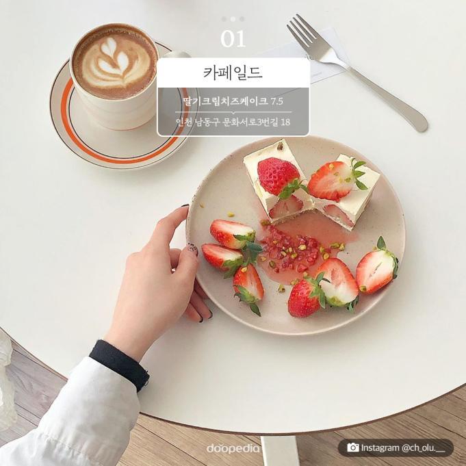 ① 카페일드 딸기크림치즈케이크 7,500원 인천 남동구 문화서로3번길 18   Instagram @ch_olu.___