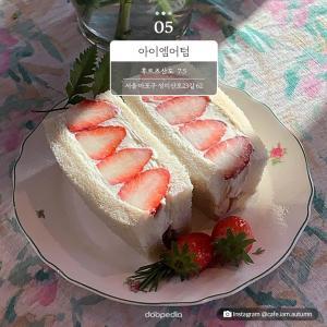 ⑤ 아이엠어텀 후르츠산도 7,500원 서울 마포구 성미산로23길 62   Instagram @cafe.iam.autumn