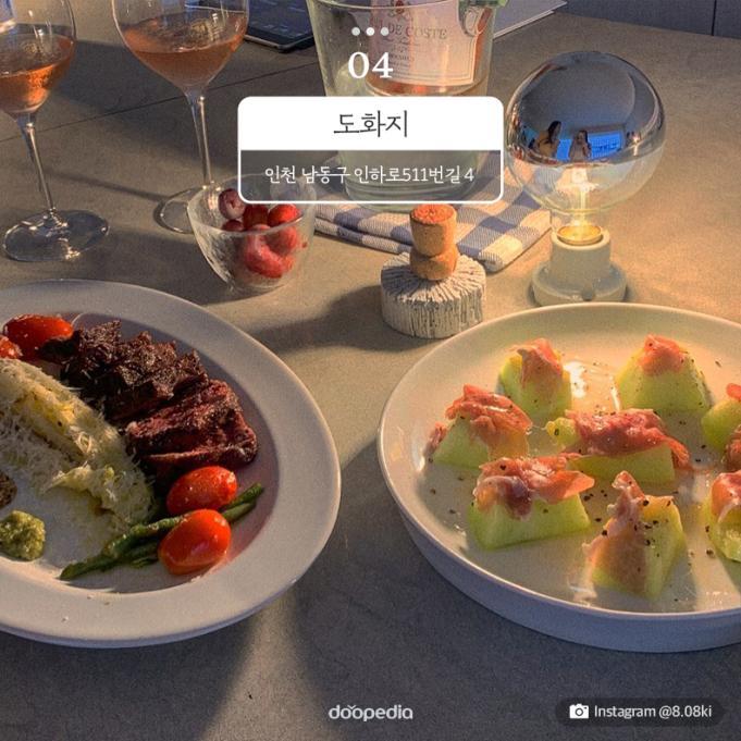 ④ 도화지 Dohwaji 인천 남동구 인하로511번길 4    Instagram@8.08ki