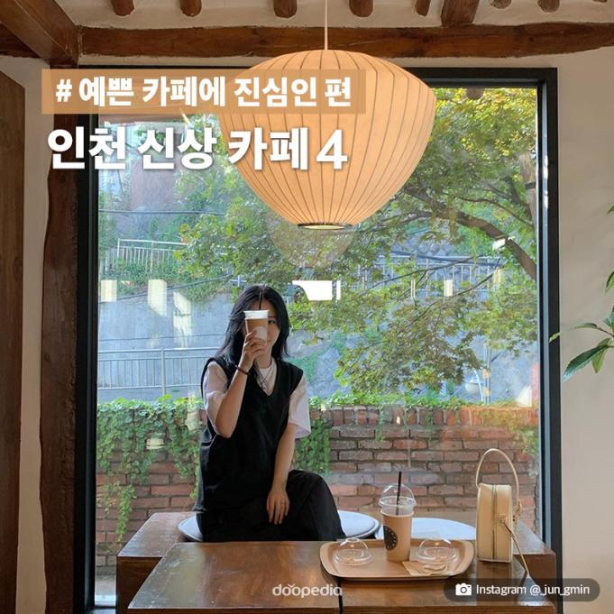 #예쁜 카페에 진심인 편 인천 신상 카페 4    Instagram@_jun_gmin