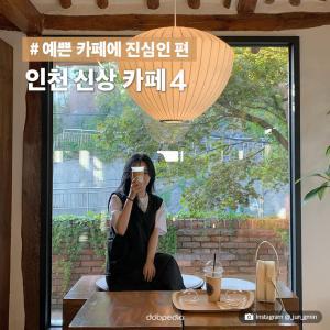 #예쁜 카페에 진심인 편 인천 신상 카페 4     Instagram @_jun_gmin