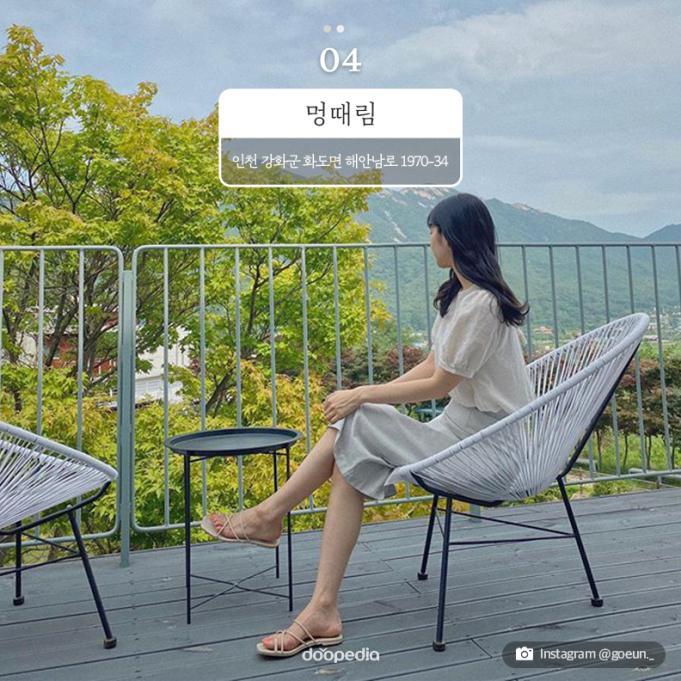 ④ 멍때림 인천 강화군 화도면 해안남로 1970-34    Instagram@goeun._