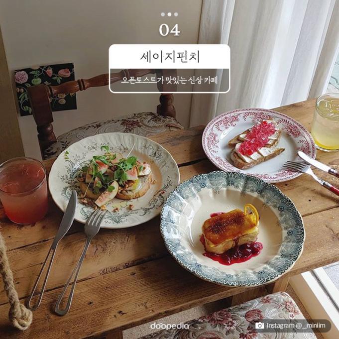 ④ 세이지핀치 오픈토스트 맛있는 신상 카페    Instagram@__miniim